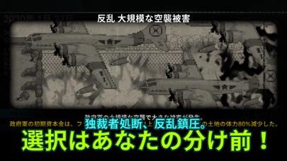 独裁者を殺す ( Kill The Dictator )のおすすめ画像4