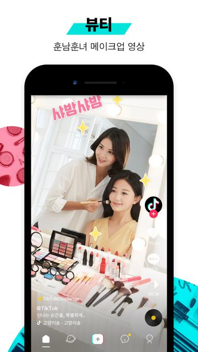 다운로드 TikTok 틱톡 Android 용