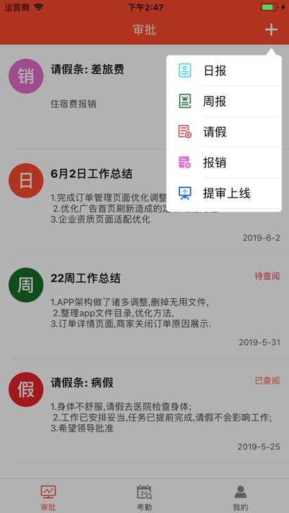 睿达管理 screenshot-0