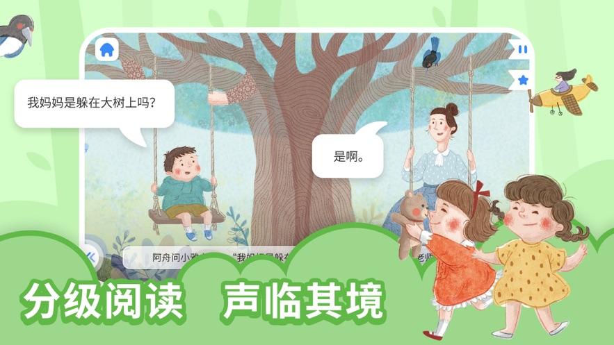 趣读绘本- AR互动儿童绘本(图2)