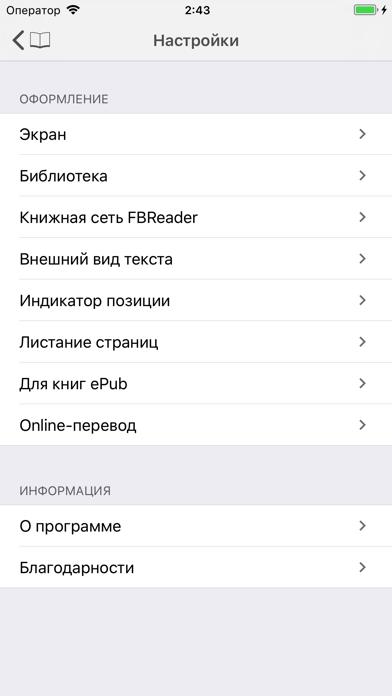 Скриншот №5 к FBReader читалка fb2 ePub