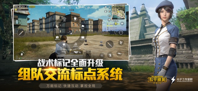 和平精英 Screenshot