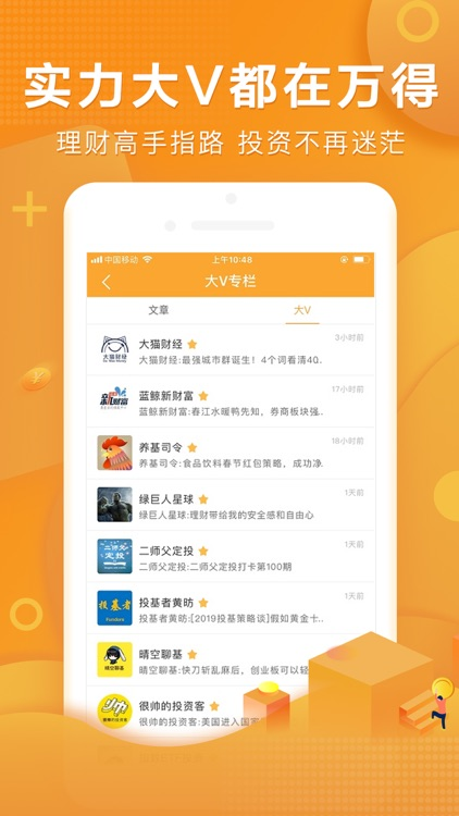 万得理财(Wind资讯旗下基金理财交易平台) screenshot-3