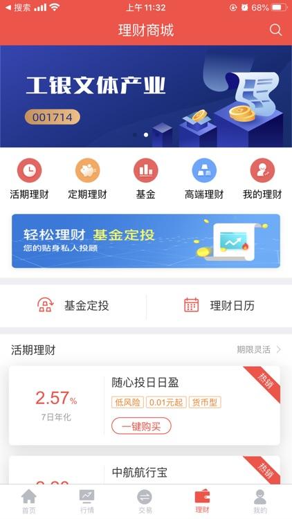 翼启航-中航证券股票开户、炒股理财 screenshot-3