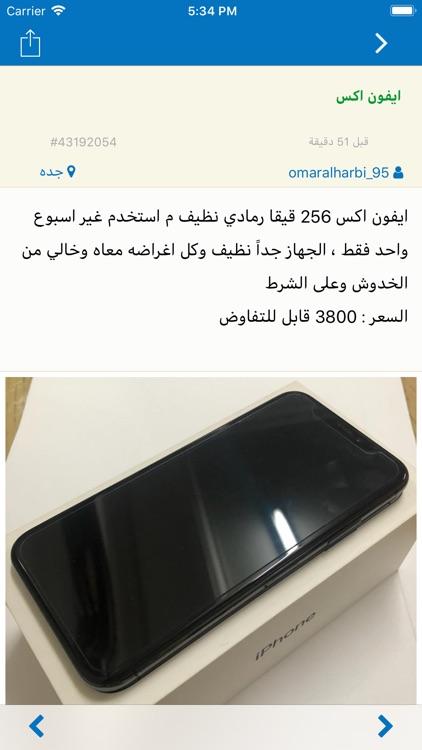 حراج screenshot-5
