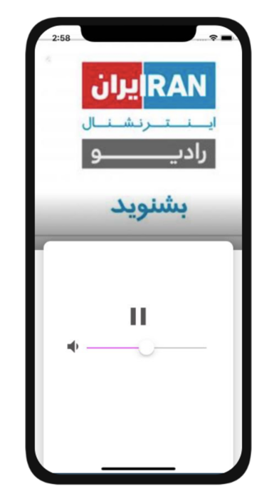 Persian Radios screenshot #3