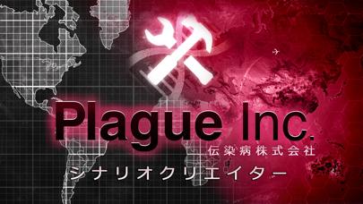 Plague Inc 伝染病株式会社:シナリオクリエイター ScreenShot0
