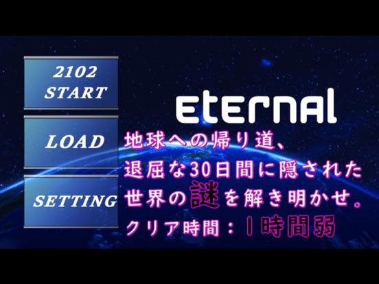 【ノベルゲーム】【短編】Eternalのおすすめ画像2