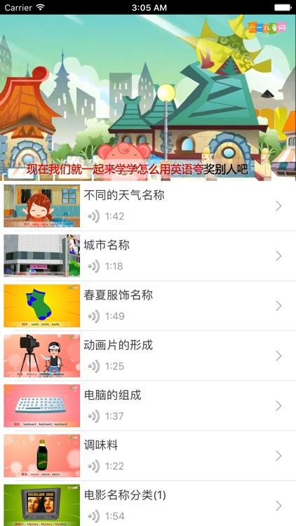 英文儿歌-视频教程 screenshot-3