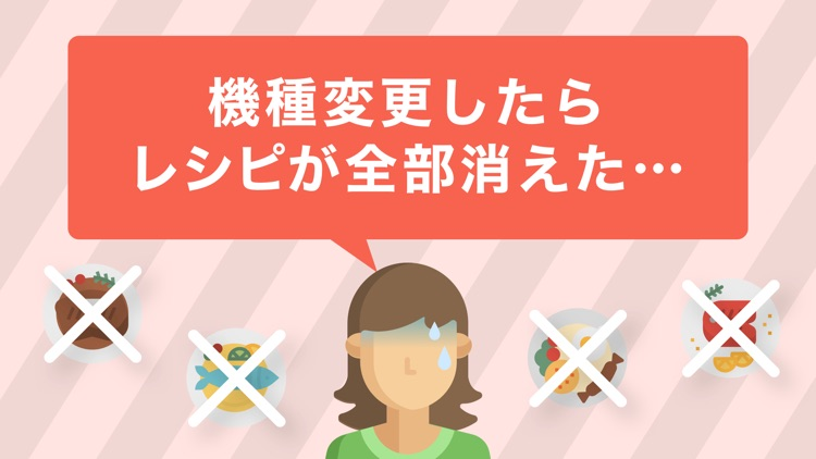 レシピ管理アプリ クックスルー screenshot-3