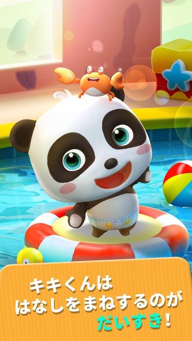 おしゃべりパンダの赤ちゃんのおすすめ画像1