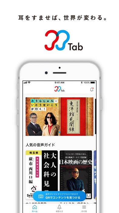 33Tab ミミタブ  音声プログラムアプリのおすすめ画像1