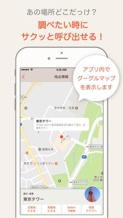 ポケットマップ ScreenShot1