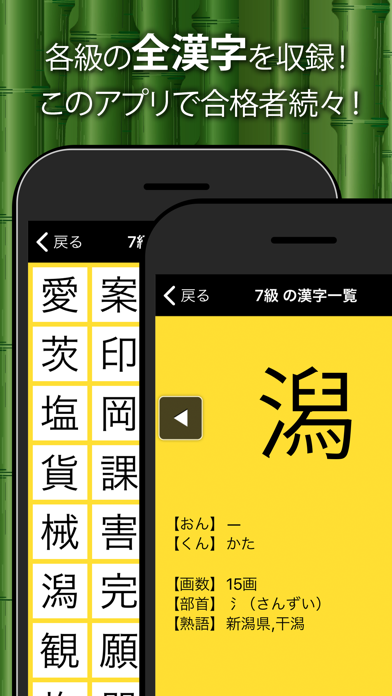 漢字検定・漢検漢字トレーニング(小学生版)のおすすめ画像4