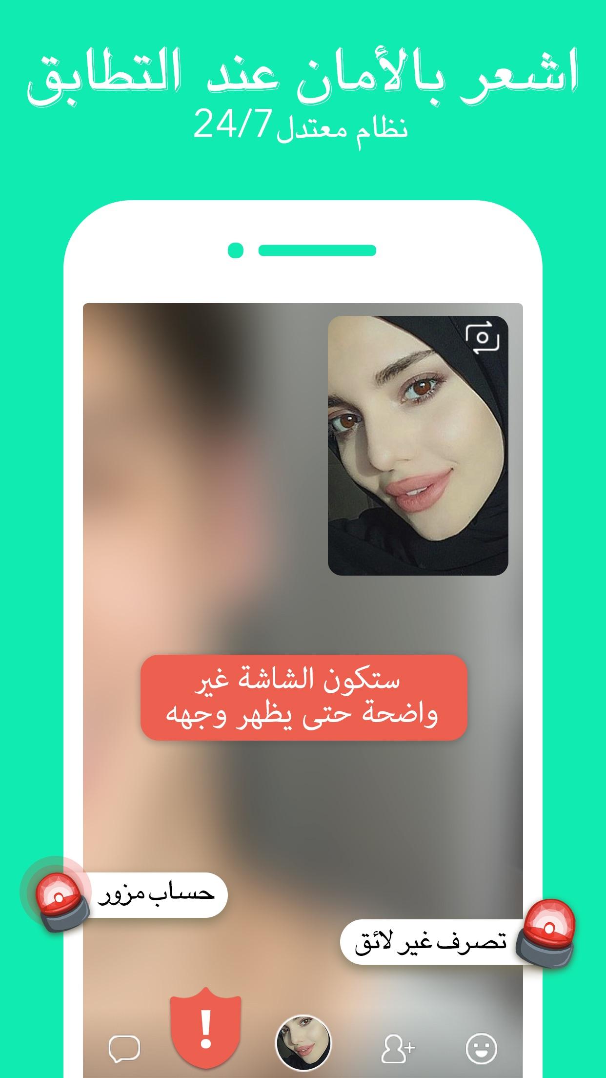 مرحبا : دردشة فيديو عشوائية Screenshot