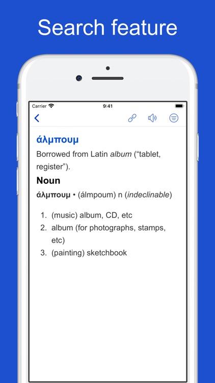 Greek etymology and origins screenshot-3
