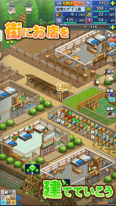 冒険キングダム島 screenshot1
