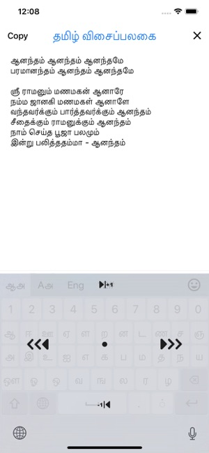 Tamil Keyboard (Mobile Keypad) on the App Store