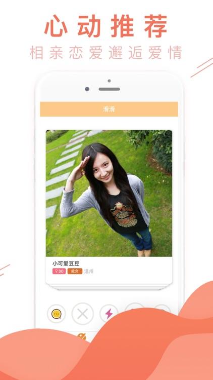 心动-同城约爱社交聊天交友软件
