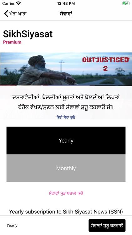 Sikh Siyasat screenshot-3