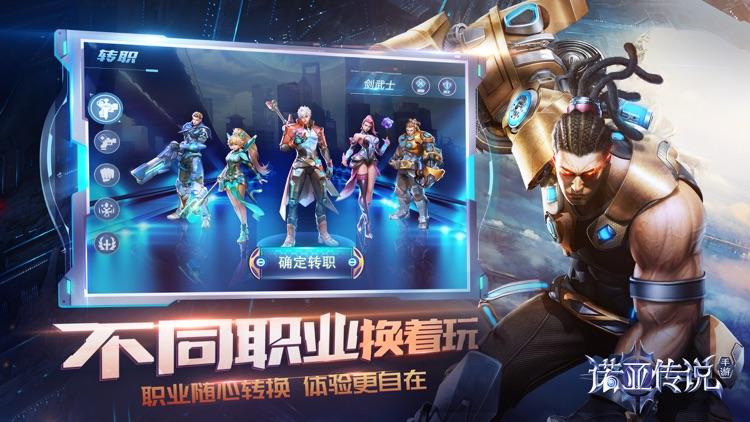 诺亚传说-大型星际战争游戏 screenshot-5