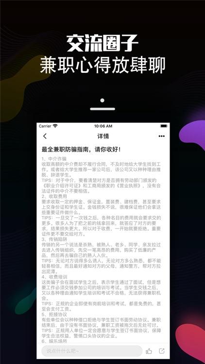 抖赚兼职-高效兼职必备神器 screenshot-3