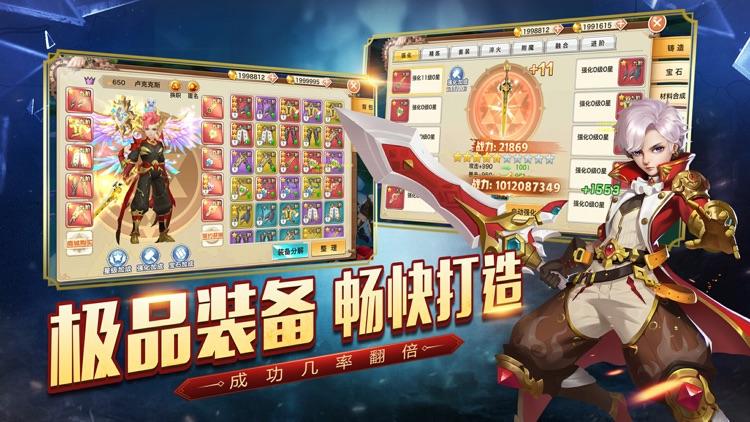 风暴地下城-全新冒险热血启航 screenshot-3