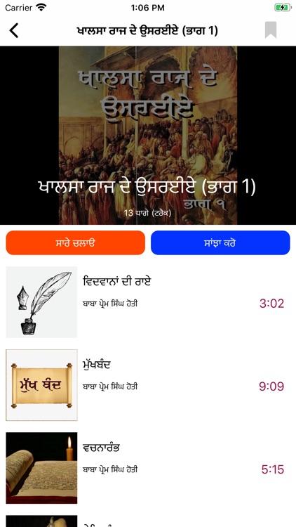 Sikh Siyasat