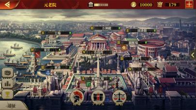 大征服者: ローマ screenshot1