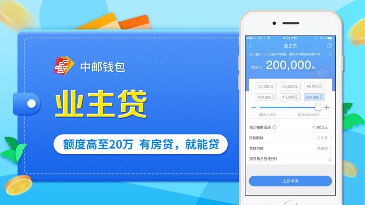 中邮钱包-借钱分期信用贷款平台 screenshot-3