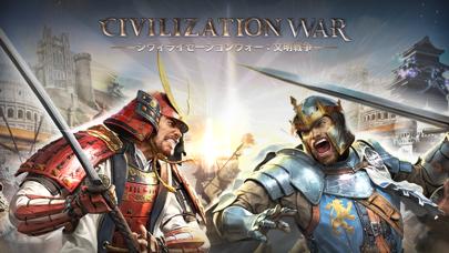 シヴィライゼーションウォー:文明戦争のおすすめ画像1