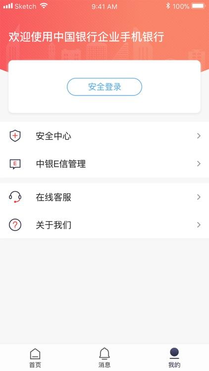 中行企业银行 screenshot-3