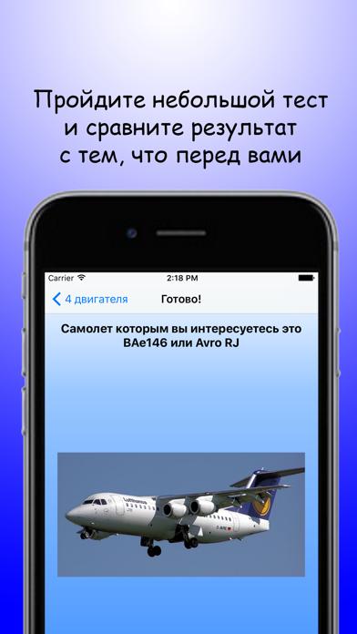 Что за самолет lightСкриншоты 2