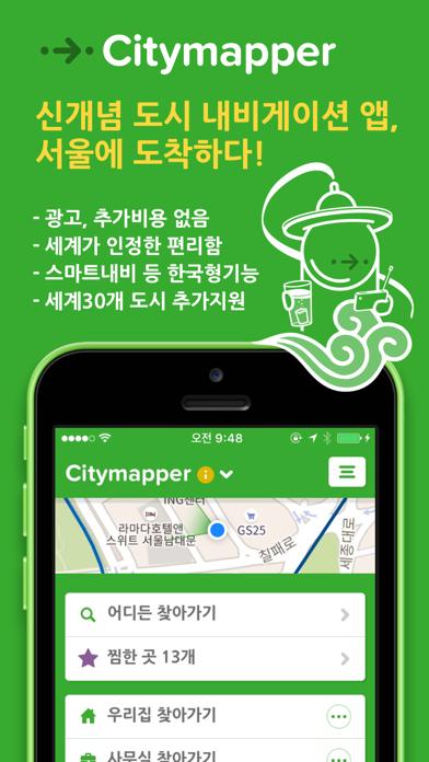 Screenshot for Citymapper – 서울 대중교통 in Korea App Store