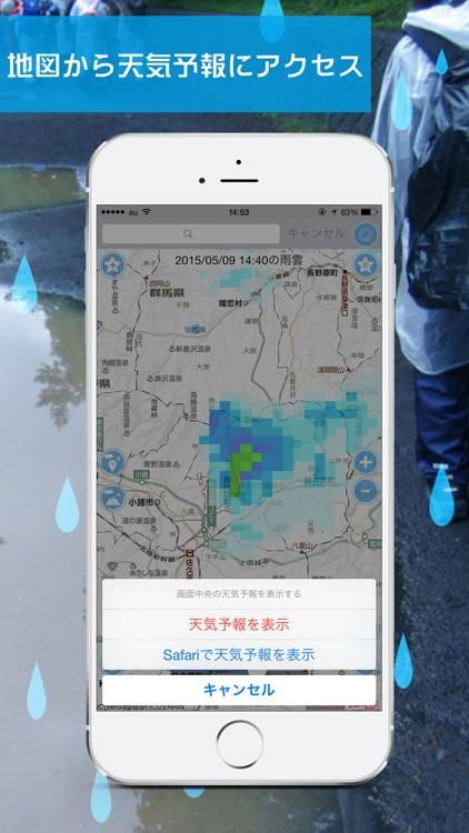 雨かしら? | 地図で見る天気予報 screenshot-4