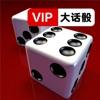 VIP大话骰(吹牛骰)!
