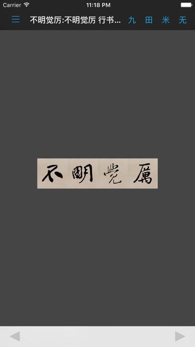 行书书法字典:上千家书法名家和碑帖のおすすめ画像1