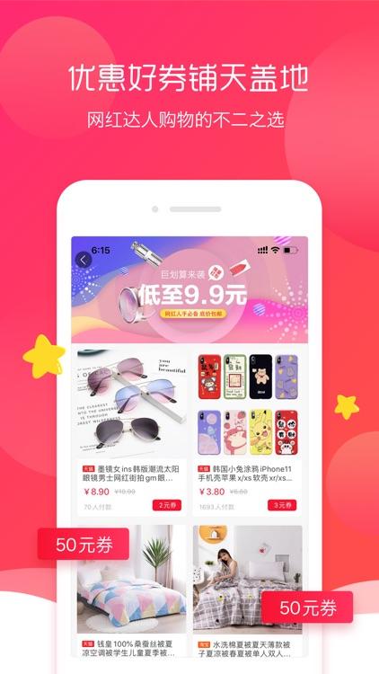 返利优惠券-购物省钱返利app