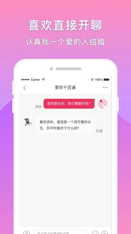 梅花再婚相亲-下一站幸福 screenshot-4