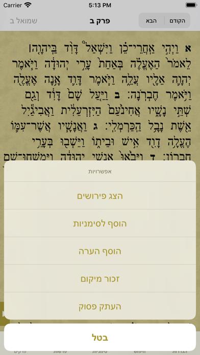 "Tanach - תנ""ךのおすすめ画像3"
