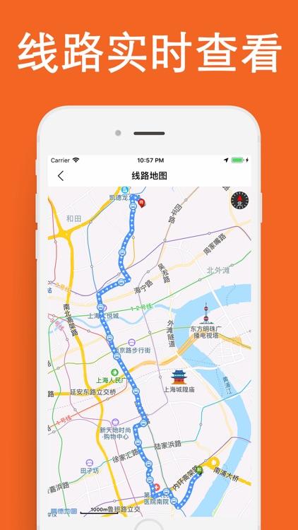 上海公交-实时精准 screenshot-3