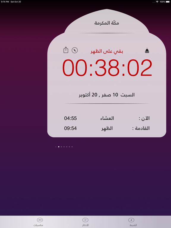 Screenshot #4 pour مؤذني - Moadeni: Prayer Times