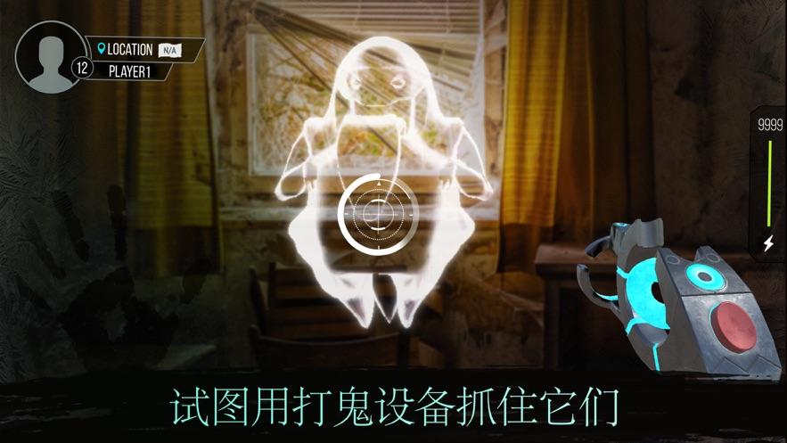惡作劇鬼魂探測器截圖3