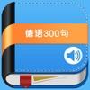 德语口语300句 -实用听力练习