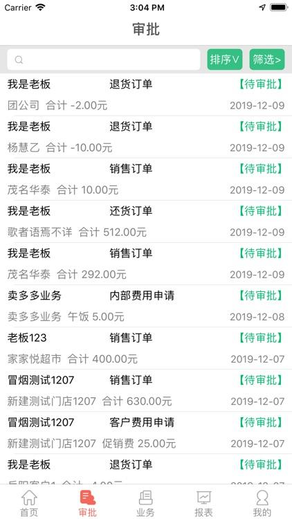 e快销 screenshot-1
