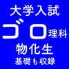 Tsunenori Takahashi - 大学入試ゴロアラーム理科 アートワーク