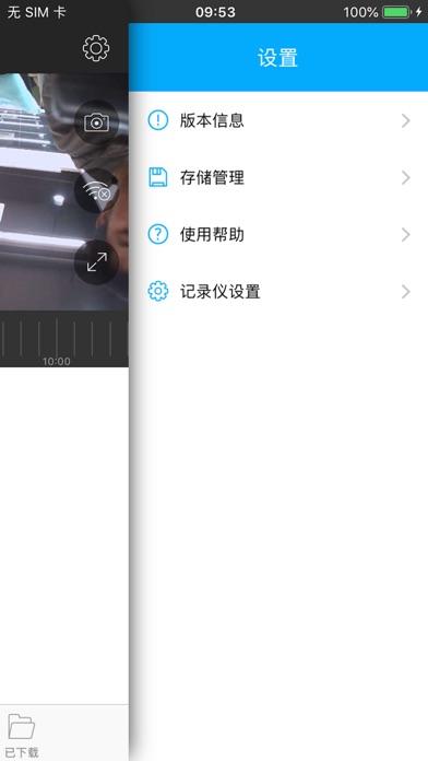 AQ369行车记录仪 screenshot #2