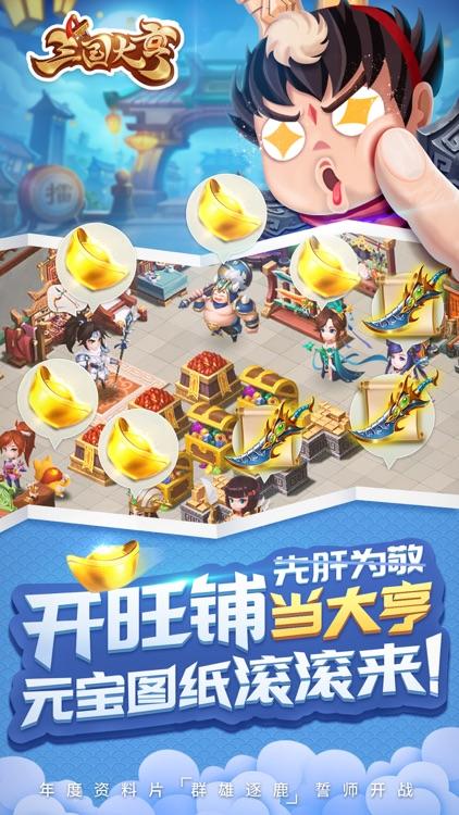 三国大亨-三国题材模拟经营手游