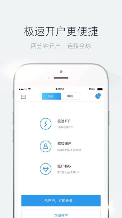 青石证券-港股美股股票炒股开户 screenshot four