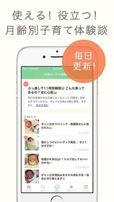 ninaru baby 育児・子育てアプリのおすすめ画像7